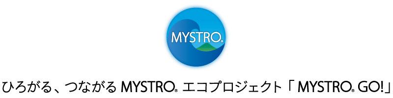 ひろがる、つながるMYSTRO エコプロジェクト「MYSTRO GO!」