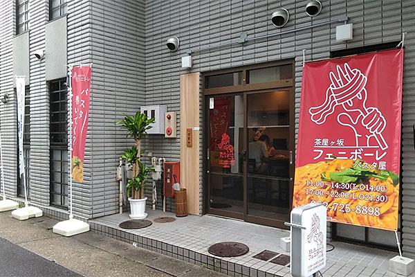 茶屋ヶ坂パスタ屋フェニボーレ